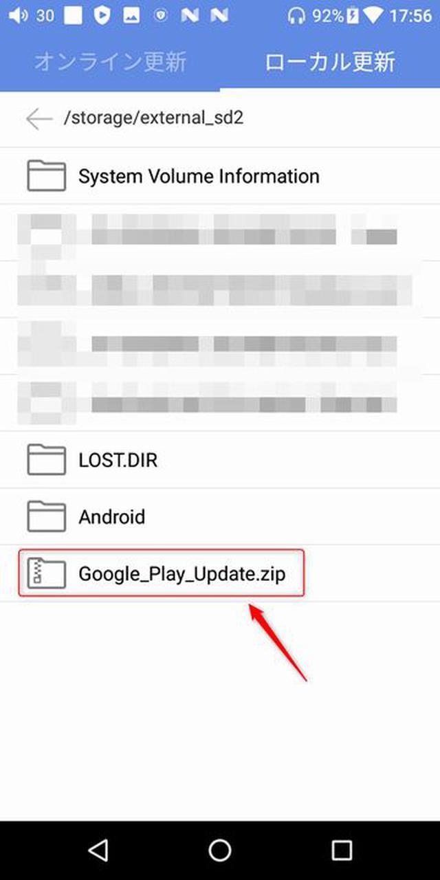 画像: Google Playのインストール方法ならびにデバイスの登録方法 – Fiio Japan