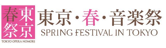 画像: 東京・春・音楽祭