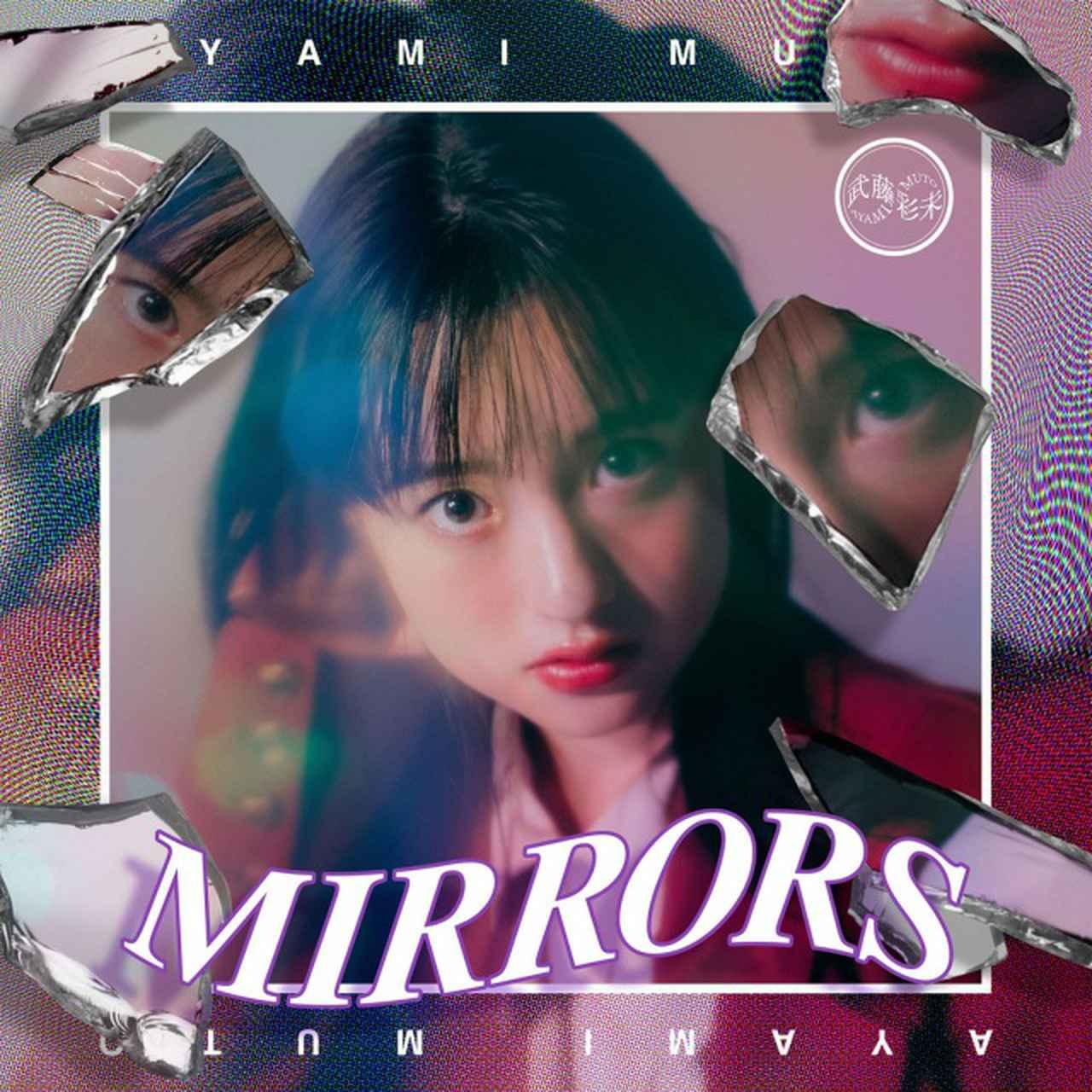 画像: MIRRORS / 武藤彩未 on OTOTOY Music Store