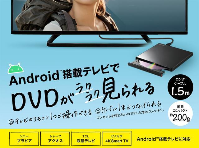 画像: DPV-PLAU2-BKA : ポータブルDVDドライブ | バッファロー