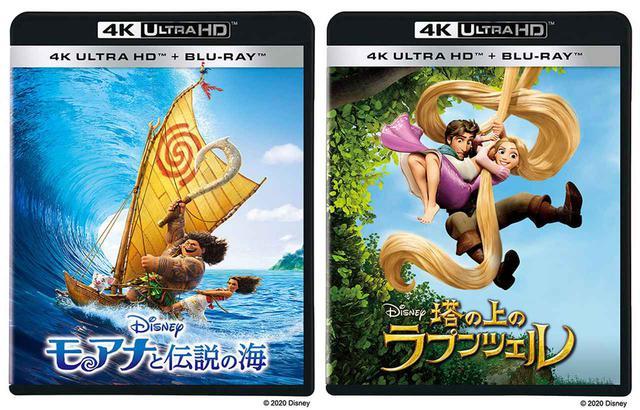 画像: 『アナと雪の女王2』が早くもパッケージソフトで発売! 4月22日から先行デジタル配信され、UHDブルーレイは5月13日に登場