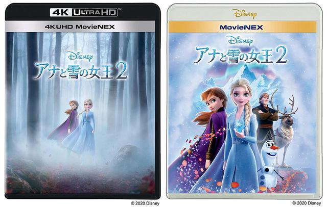 画像: UHDブルーレイの『アナと雪の女王2 4K UHD MovieNEX』(左)と、ブルーレイ版の『アナと雪の女王2 MovieNEX』(右)