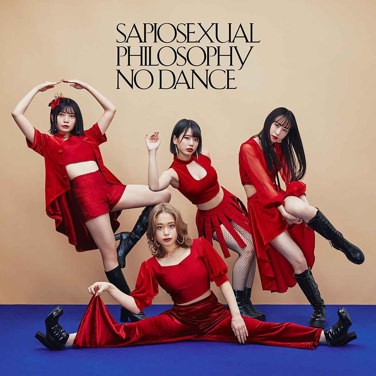 画像: SAPIOSEXUAL / フィロソフィーのダンス