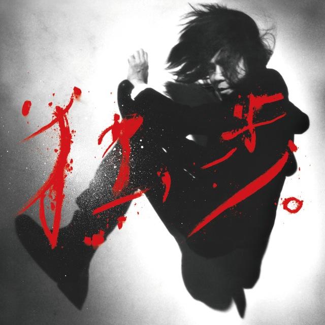 画像: 宮本、独歩。 / 宮本浩次 on OTOTOY Music Store