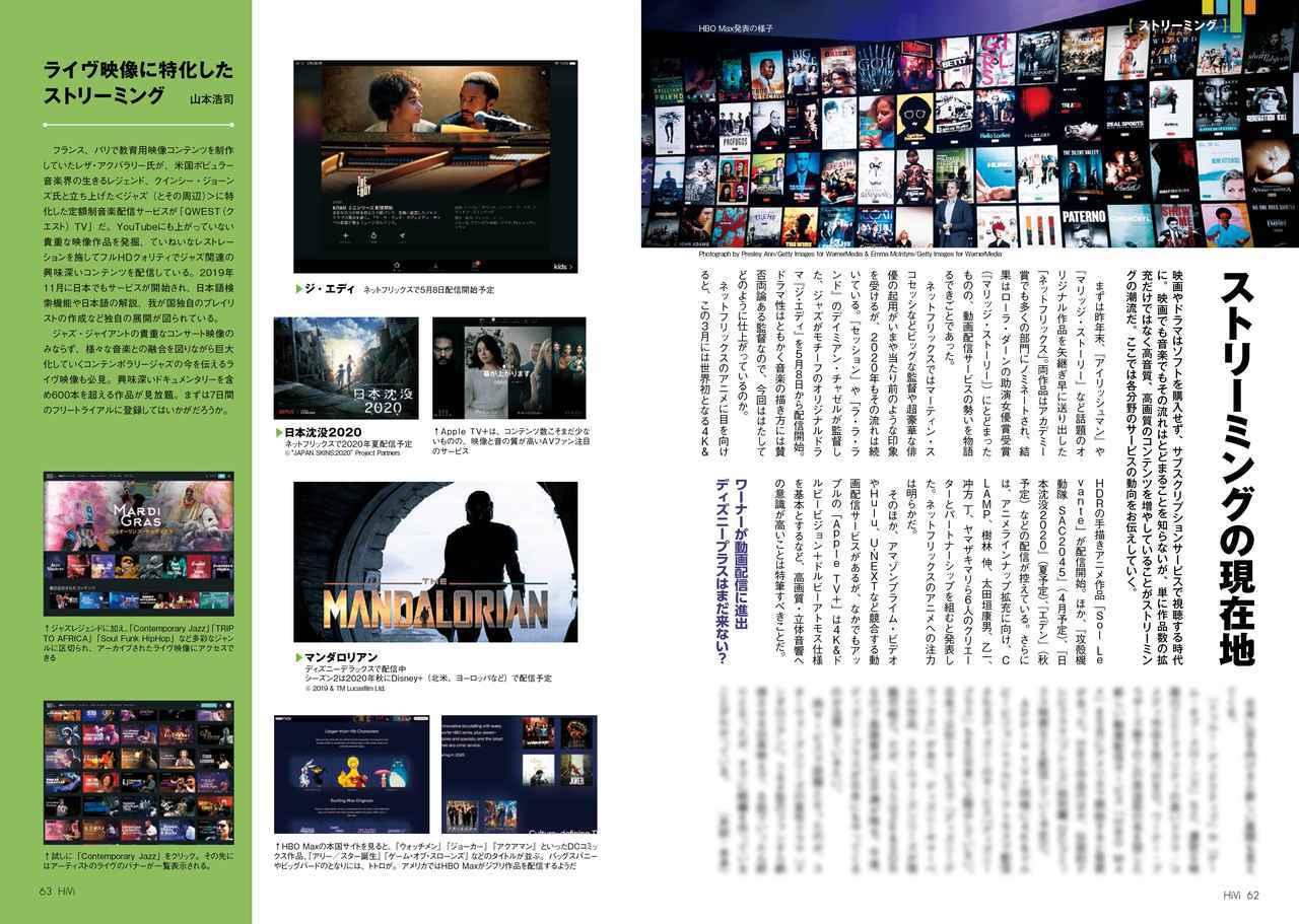 画像: 音楽も映画も「ストリーミング」で楽しむべきものが多数。Netflixはもちろん、海外のHBO Maxの動きにも注目
