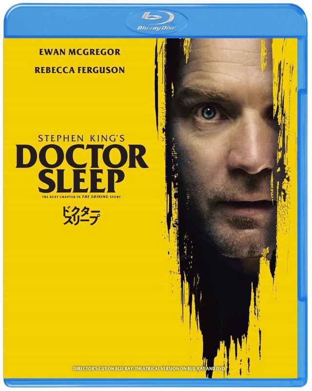 画像: 『ドクター・スリープ』、4K ULTLA HD、ブルーレイ、DVD、4月8日にリリース決定。ディレクターズカット版より、未公開シーンが一部解禁された!
