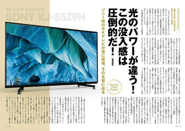画像: 現在は高級機に限られるものの、こちらも気になる「8Kテレビ」の動向を。ソニーのKJ-85Z9Hを8pにわたって徹底的にレビュー
