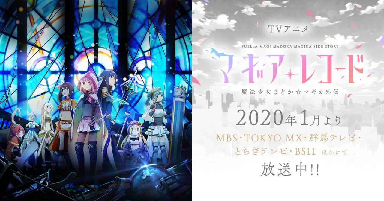 画像: TVアニメ「マギアレコード 魔法少女まどか☆マギカ外伝」公式サイト