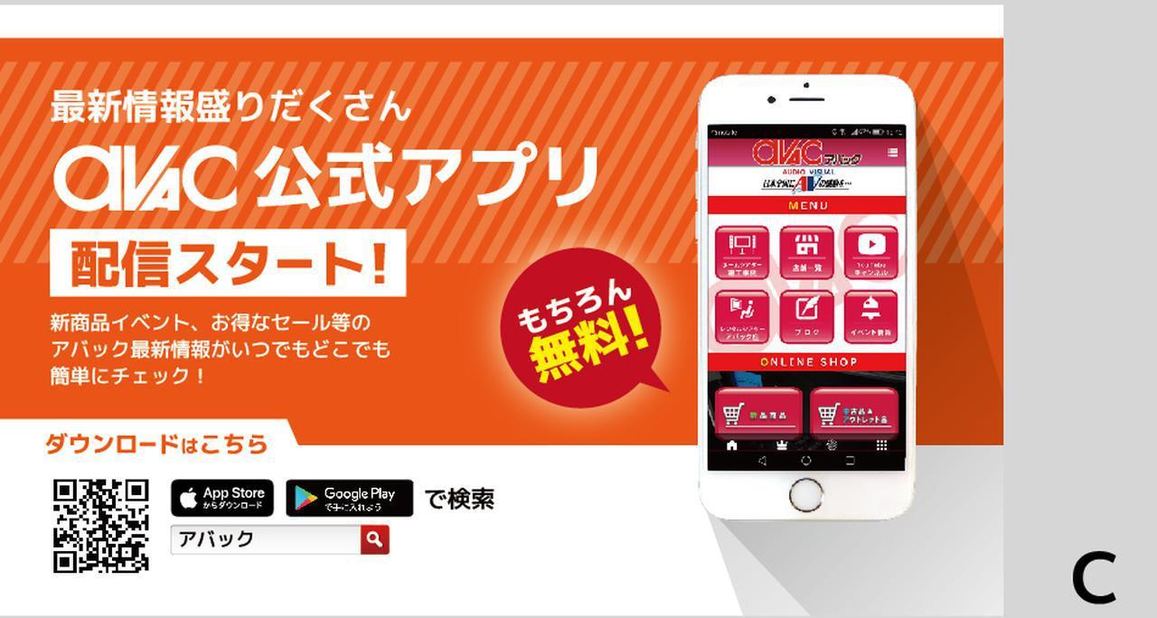 画像: アバック、公式アプリ3月13日より配信開始!!