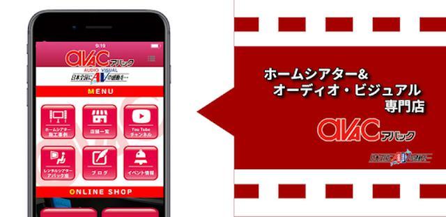 画像: 株式会社アバック - Apps on Google Play