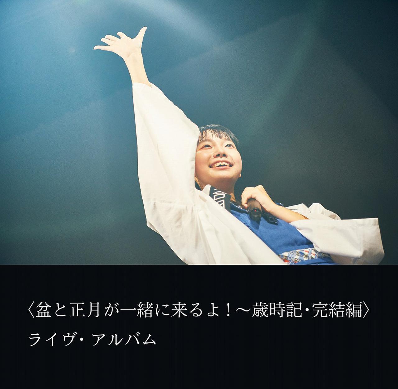 画像: 盆と正月が一緒に来るよ! ~歳時記・完結編 / 3776