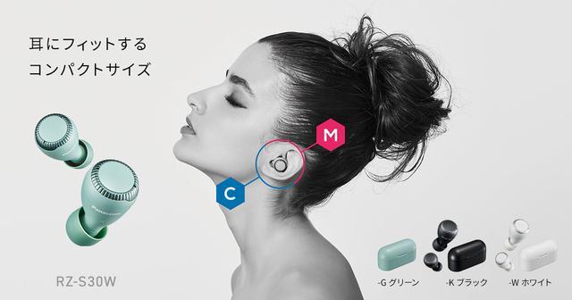 画像: RZ-S30W | 商品一覧 | ヘッドホン/インサイドホン | Panasonic