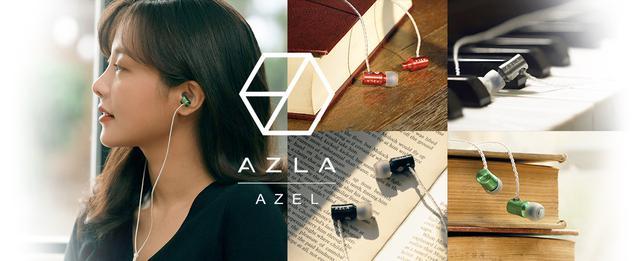 画像: AZEL|AZLA|株式会社aiuto PCパーツ・周辺機器 総合代理店