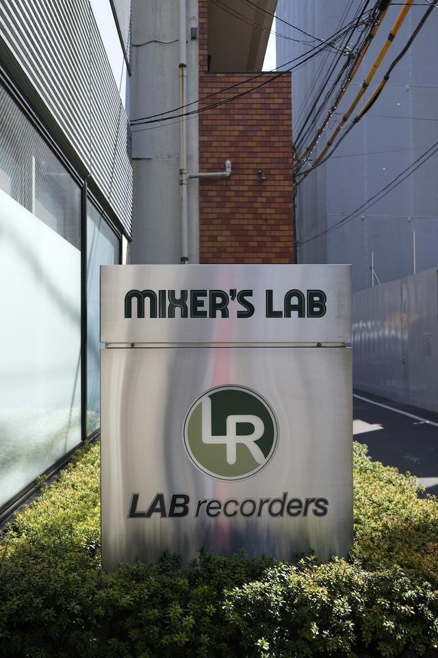 画像: 東京・港区の株式会社ミキサーズラボ。数々のビッグアーティストたちがレコーディングに足を運ぶ、日本の音楽制作の一大拠点である