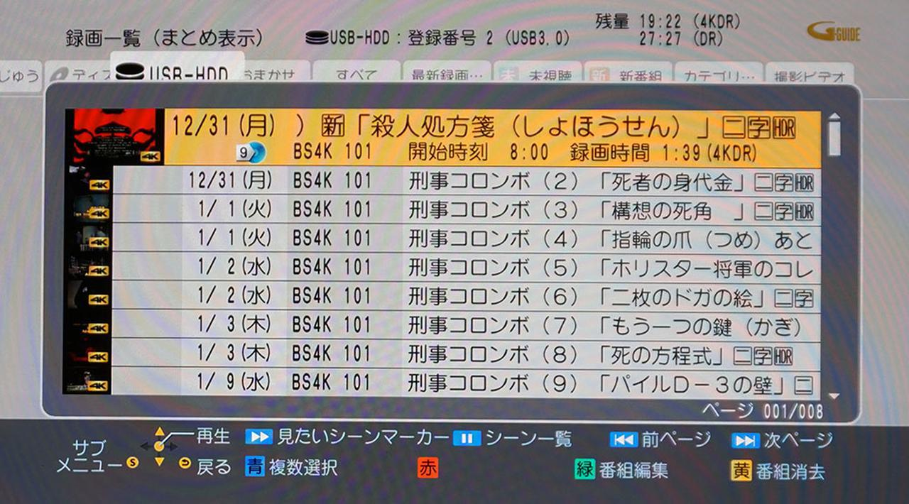 """画像2: 『刑事コロンボ』のNHK BS4Kでの放送が終了。1年3ヵ月をかけて、全69話を無事コンプリート! さて、この""""お宝""""をどう残す?【シリーズ:4K深掘り15】"""