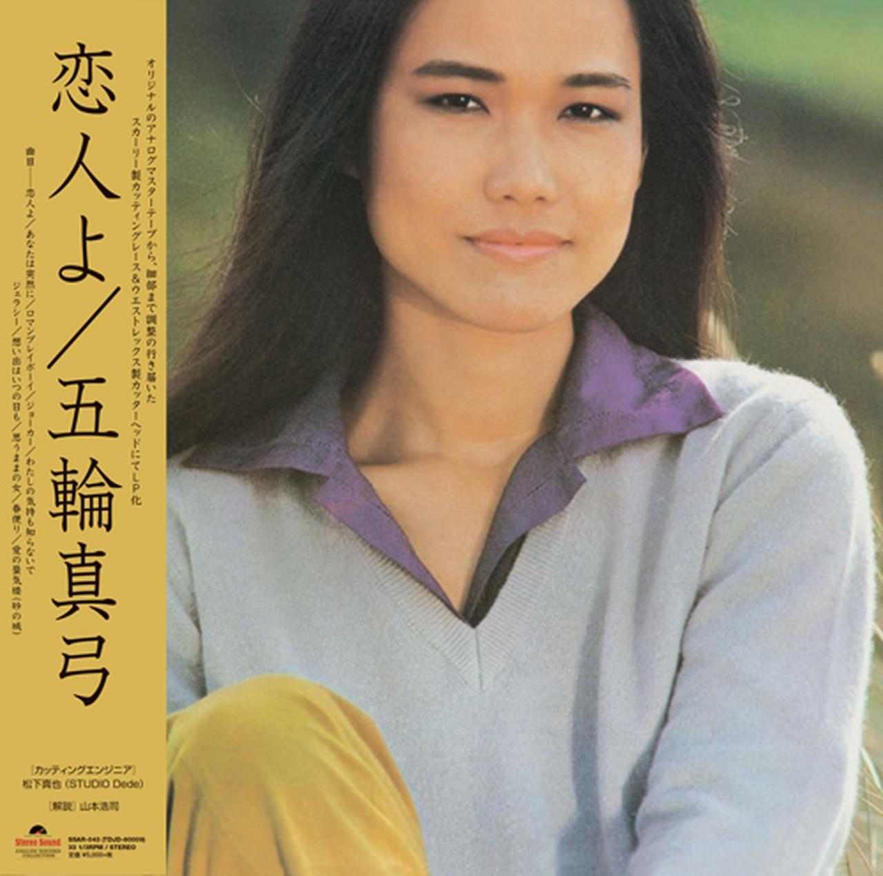 画像: 五輪真弓「恋人よ」(アナログレコード)SSAR-043 ¥5,500(税込) 4月7日(火曜日)発売