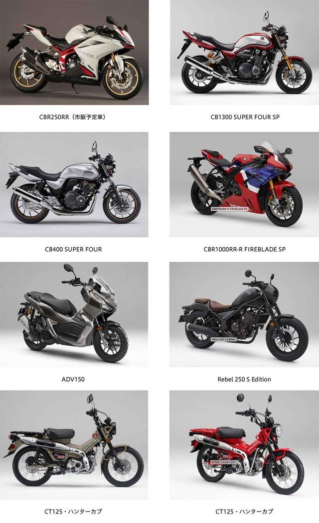 画像: ホンダが「バーチャルモーターサイクルショー」を3月27日からスタート。大阪・東京のモーターサイクルショーで展示予定の車両を、ウェブ上ですべて公開
