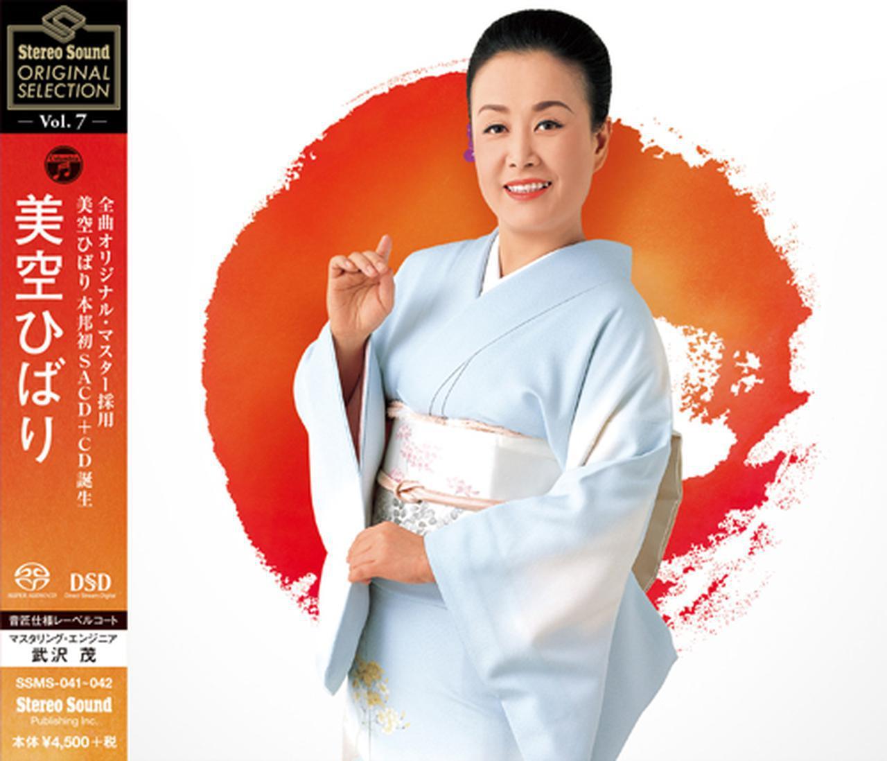 画像: Stereo Sound ORIGINAL SELECTION Vol.7 「美空ひばり」 (Single Layer SACD+CD・2枚組)¥4.950(税込)