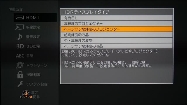 画像: パナソニックUB9000(BDプレーヤー)のトーンマップ機能を使用するため、UB9000の初期設定画面で「HDRディスプレイタイプ」を『ベーシックな輝度のプロジェクター』にした