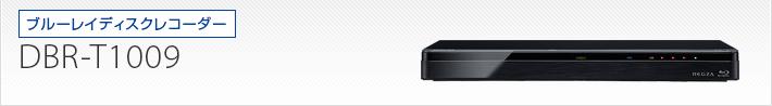 画像: DBR-T1009|製品別サポート情報|レグザブルーレイ/レグザタイムシフトマシン|REGZA : 東芝