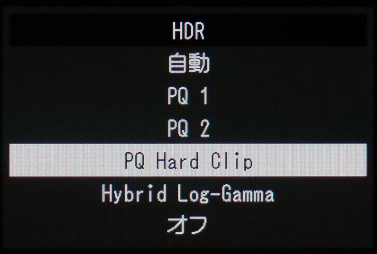 画像: HDR10コンテンツを表示する際、今回のように出力機器側でトーンマッピングを行なう場合は、FORIS NOVAのHDR設定を『PQ Hard Clip』にしておく。330nit以上をクリップさせる設定だ