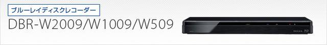 画像: DBR-W2009/W1009/DBR-W509|製品別サポート情報|レグザブルーレイ/レグザタイムシフトマシン|REGZA : 東芝