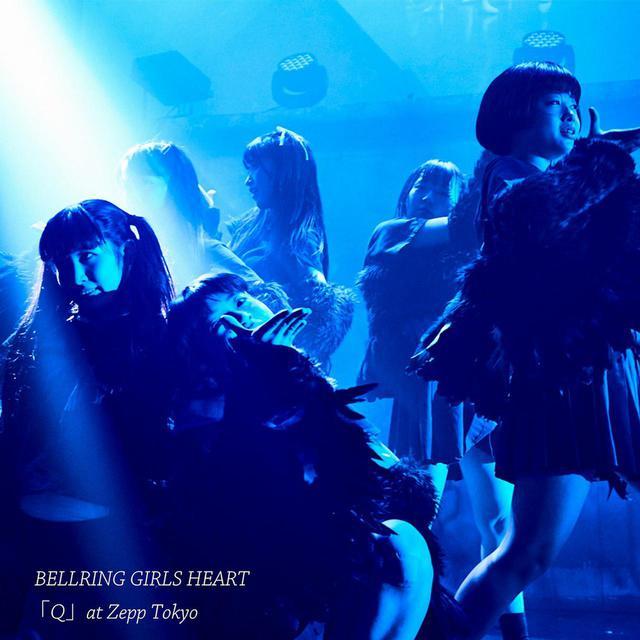 画像: 「Q」at Zepp Tokyo(24bit/48kHz) / BELLRING少女ハート