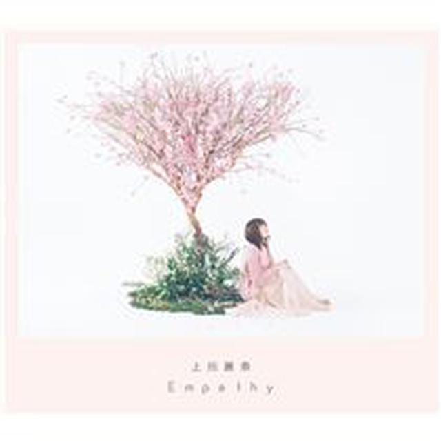 画像: Empathy - ハイレゾ音源配信サイト【e-onkyo music】