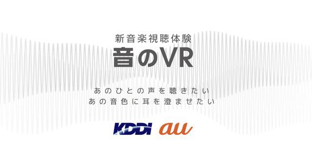 画像1: 新音楽視聴体験 音のVR
