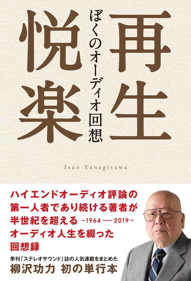 画像1: 半世紀を超えるオーディオ人生を綴った、柳沢功力氏・著『再生悦楽~ぼくのオーディオ回想』間もなく発売。絶賛予約受付け中!
