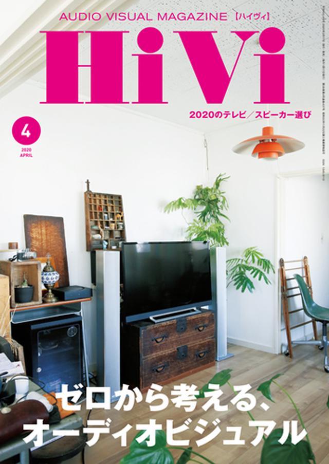 画像: HiVi 2020年4月号