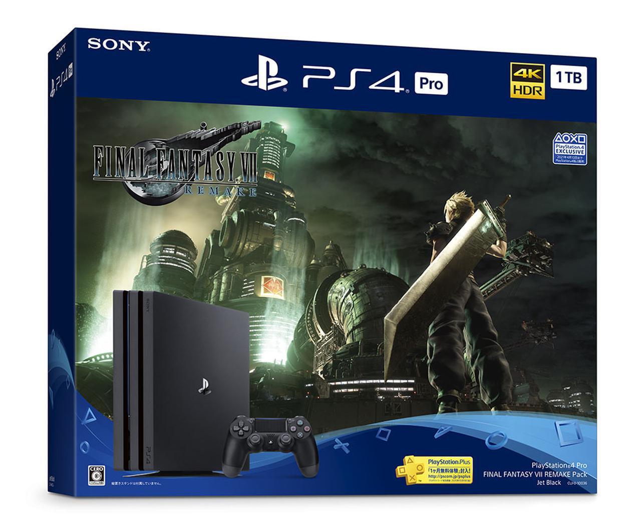 画像2: PlayStation 4で『FINAL FANTASY VII REMAKE』を始めようと思っている方に向けて。本体とソフトがセットになった『FINAL FANTASY VII REMAKE Pack』を4月10日から数量限定で発売