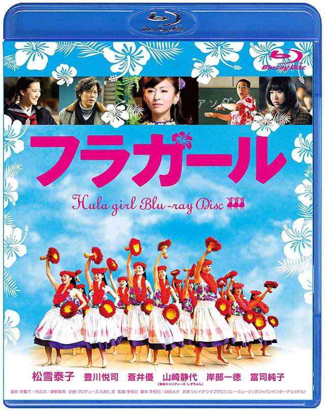 画像: 『フラガール Blu-ray Disc』 ¥4,700(税別)