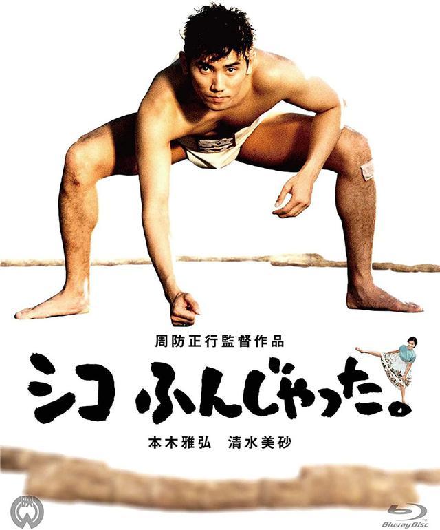 画像: 『シコふんじゃった。 4K Scanning Blu-ray』 ¥4,800(税別)