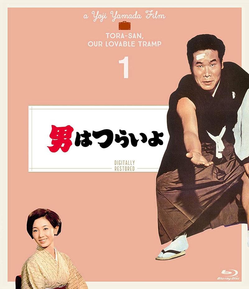 画像: 『第1作 男はつらいよ 4Kデジタル修復版』¥3,080(税込)