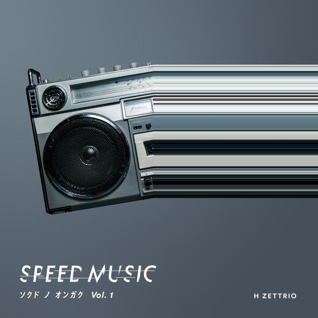 画像: SPEED MUSIC ソクドノオンガク vol. 1 / H ZETTRIO on OTOTOY Music Store