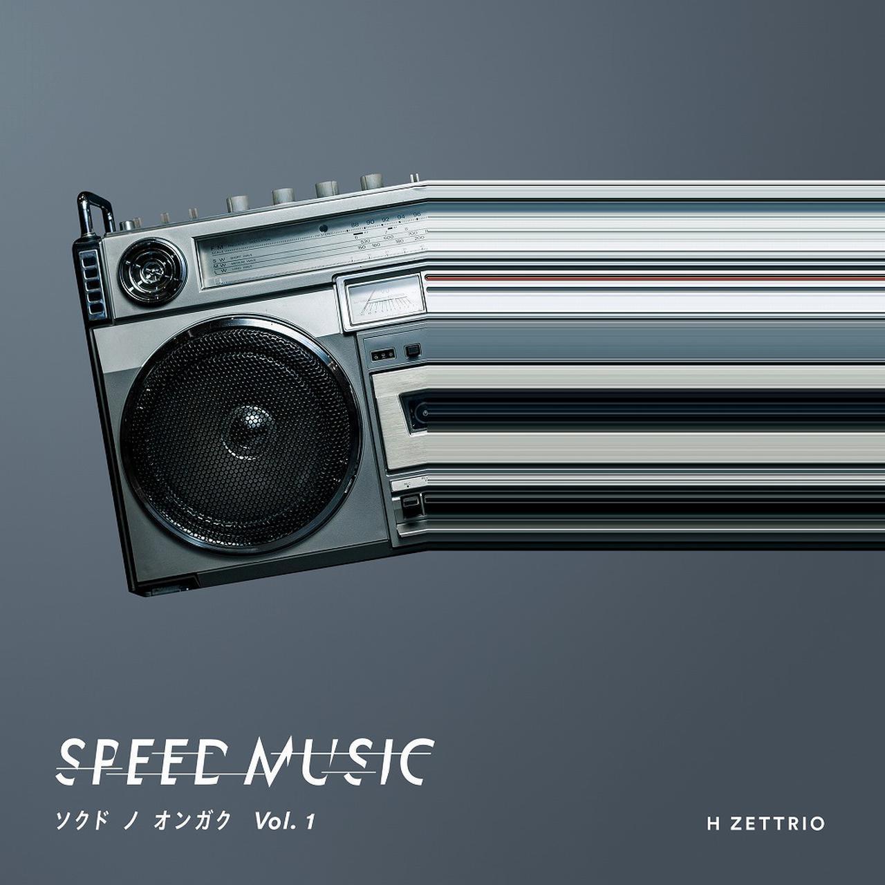 画像: SPEED MUSIC ソクドノオンガク vol. 1 / H ZETTRIO