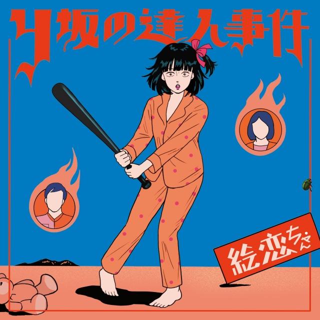 画像: Y坂の達人事件 / 絵恋ちゃん on OTOTOY Music Store