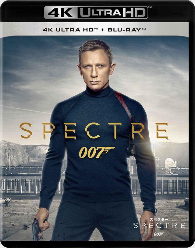 画像: 『007 スペクター <4K ULTRA HD+2Dブルーレイ/2枚組>』 ¥5,990(税別)