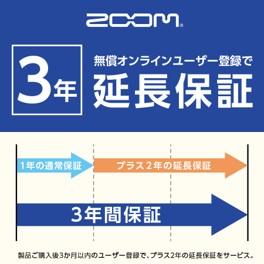 画像: ZOOM オンライン登録ユーザーに、3年延長保証サービスを無償提供 。1年の通常保証プラス2年の延長保証で3年間の保証へ