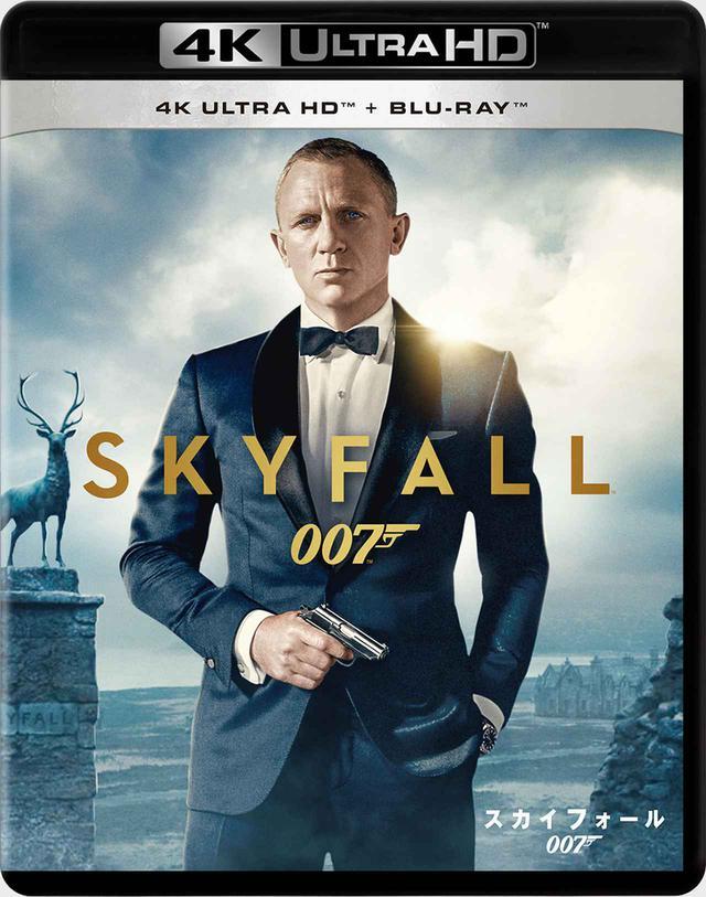 画像: 『007/スカイフォール <4K ULTRA HD+2Dブルーレイ/2枚組>』 ¥5,990(税別)