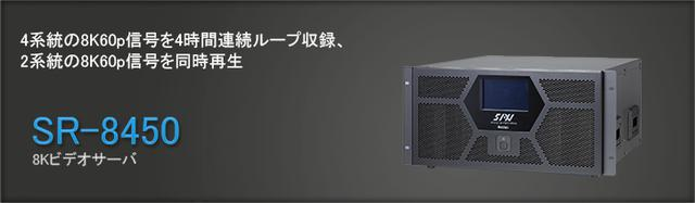 画像: SR-8450 8Kビデオサーバ | アストロデザイン株式会社