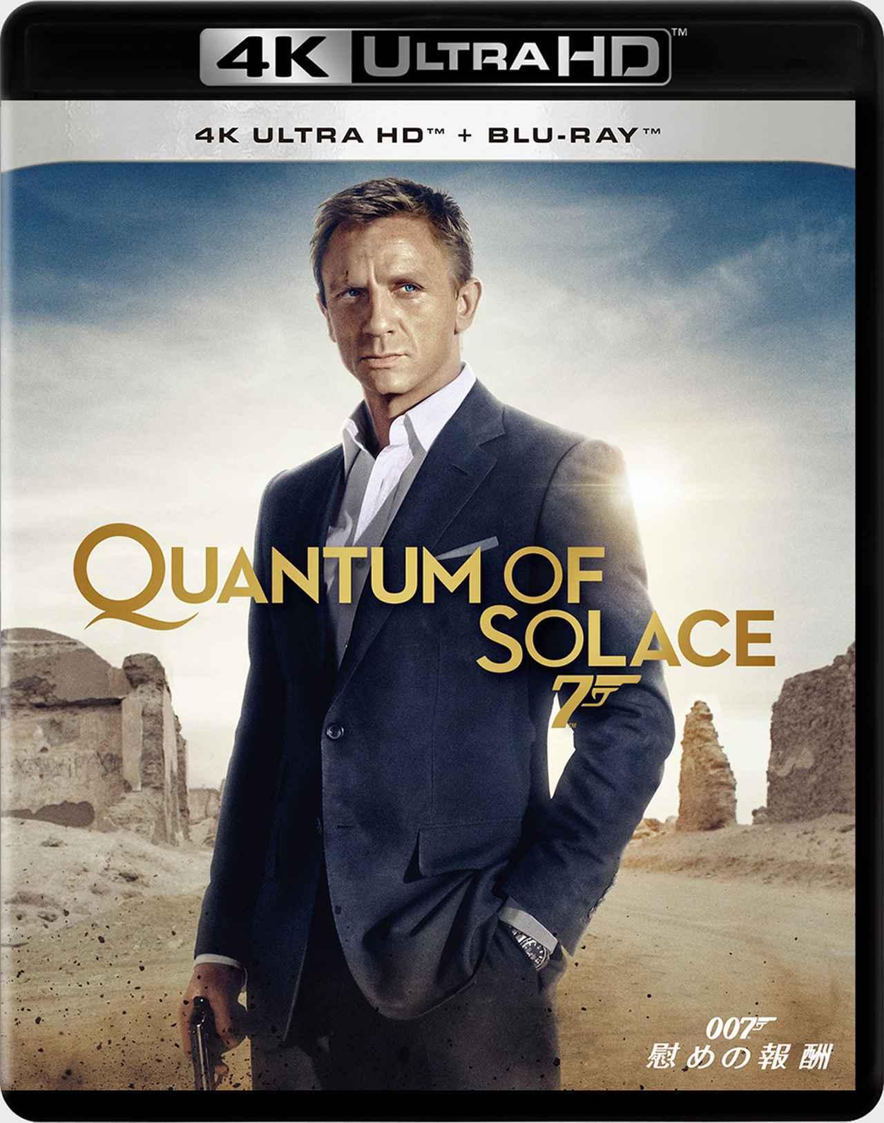 画像: 『007/慰めの報酬 <4K ULTRA HD+2Dブルーレイ/2枚組>』 ¥5,990(税別)