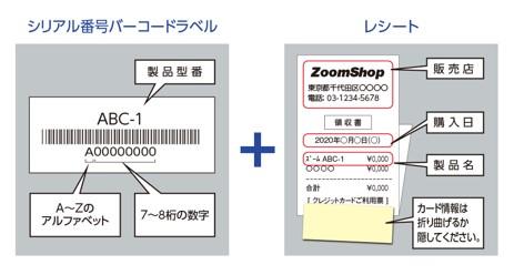 画像: B : QRコード無しの保証書が同梱されている場合