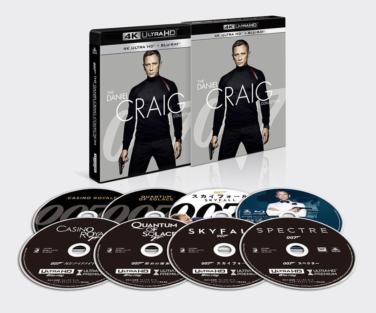 画像: 『007/ダニエル・クレイグ 4K ULTRA HD BOX<8枚組>』 ¥17,900(税別)
