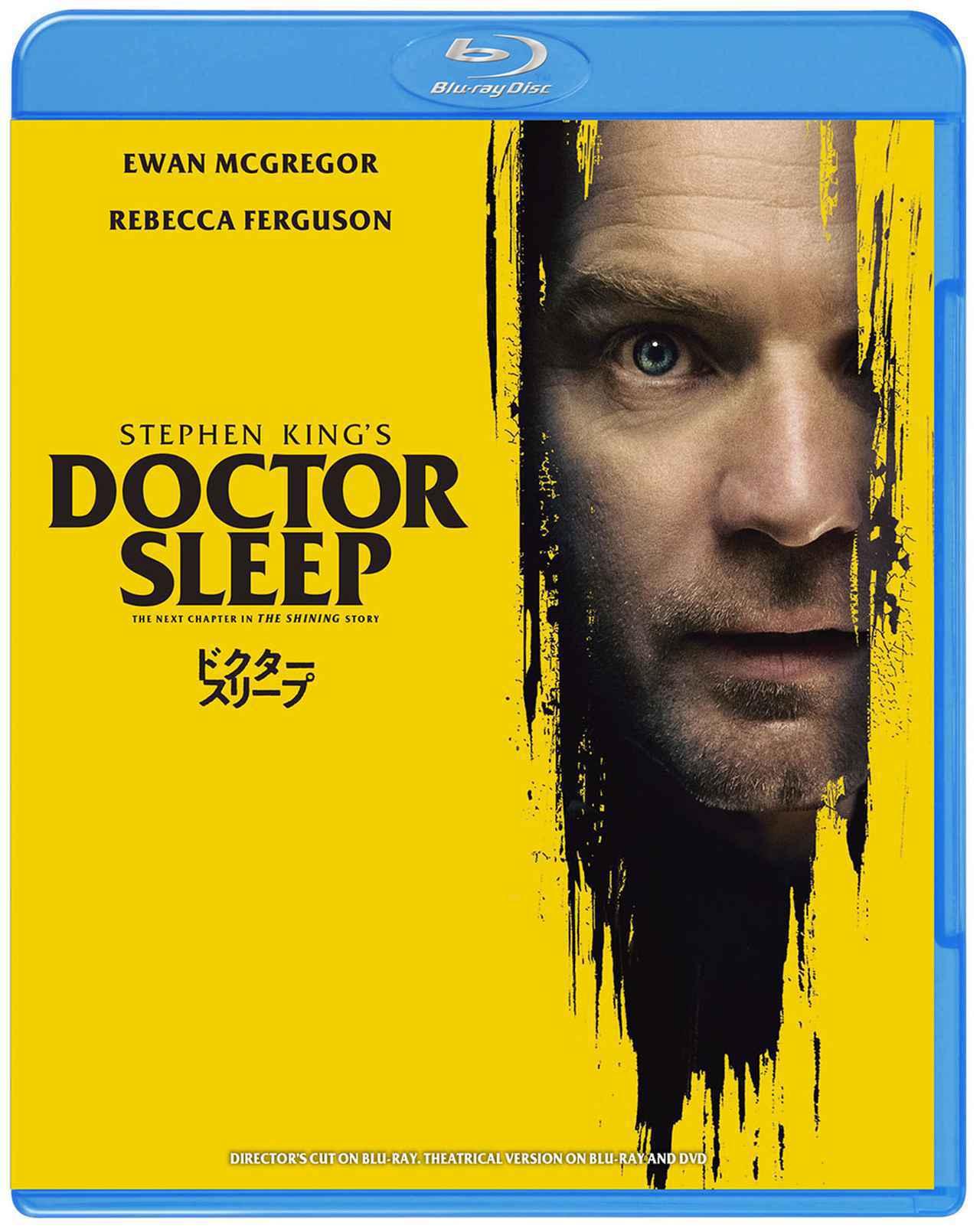 画像: 『ドクター・スリープ ブルーレイ&DVDセット』 ¥4,980(税込)