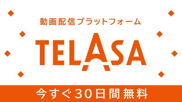 画像: TELASA(テラサ):ドラマ・バラエティ・アニメ・映画が見放題!【au・テレビ朝日公式】旧ビデオパス