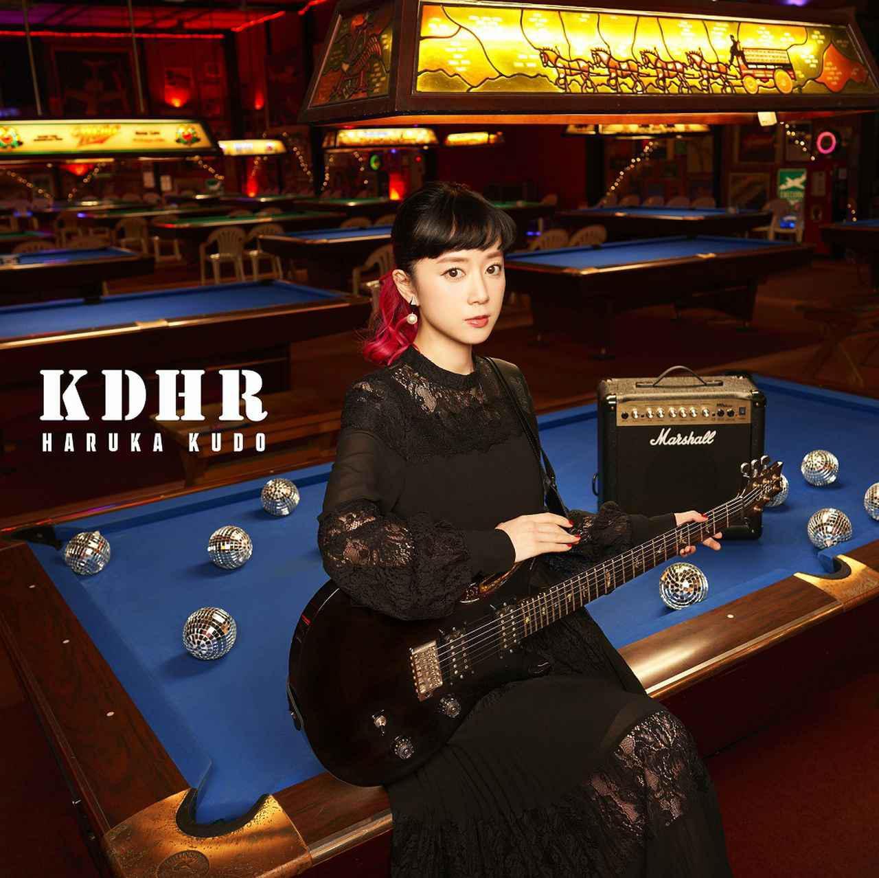 画像: KDHR / 工藤晴香