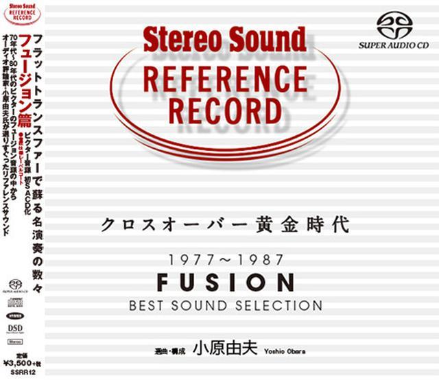画像: クロスオーバー黄金時代 1977~1987 FUSION (SACD/CD) SSRR-12