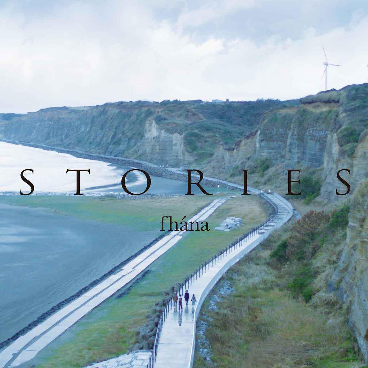 画像: fhána 5th Anniversary BEST ALBUM「STORIES」 / fhána
